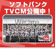 ソフトバンクCM 福岡01(Youtubeに移動します。)