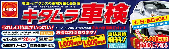 地域トップクラスの車検実績と最安値のキタムラ車検