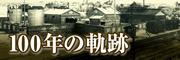 喜多村石油100年の歴史