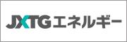 JX日鉱日石エネルギー(株)