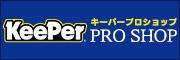 KeeperPROSHOP(キーパープロショップ)