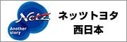 ネッツ西日本