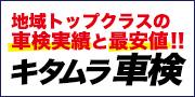 キタムラ車検