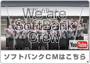 ソフトバンクCM 福岡(1) Youtubeに移動します。